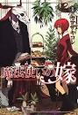 アニメ『魔法使いの嫁』