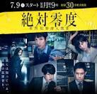 ドラマ『絶対零度~未然犯罪潜入捜査~』