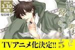 アニメ『抱かれたい男1位に脅されています。』