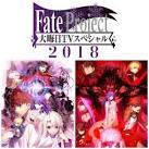 アニメ『年末特番「Fate Project 大晦日TVスペシャル2018」内にて「劇場版「Fate [HF]第一章」地上波初放送』