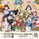 アニメ『ラブライブ!サンシャイン!!The School Idol Movie Over the Rainbow 公開直前特番 ~きっと明日も輝ける!~』