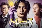 ドラマ『トレース~科捜研の男~』