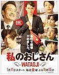 ドラマ『私のおじさん~WATAOJI~』