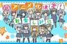 アニメ『八月のシンデレラナイン』