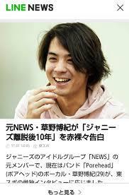 投票】草野博紀と加藤シゲアキはどっちがイケメン?