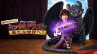 アニメ『夏のスペシャル!ヒックとドラゴン: 新たな世界へ!』