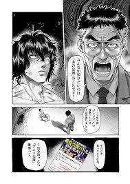 アニメ『ケンガンアシュラ』