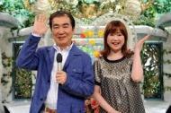 TV番組『新婚さんいらっしゃい!』