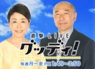 TV番組『直撃LIVE グッディ!』