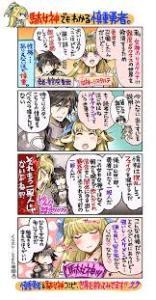 アニメ『慎重勇者 ~この勇者が俺TUEEEくせに慎重すぎる~』