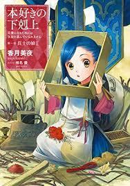 アニメ『本好きの下剋上 司書になるためには手段を選んでいられません』