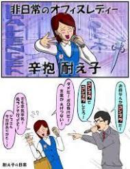 アニメ『耐え子の日常』