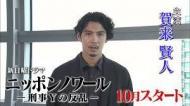 ドラマ『ニッポン ノワール 刑事Yの反乱』