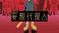 アニメ『妄想代理人』