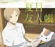 アニメ『夏目友人帳』