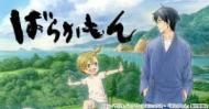 アニメ『ばらかもん』