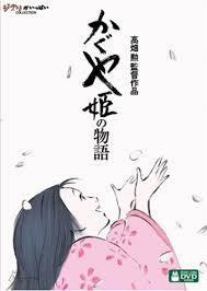 アニメ『かぐや姫の物語』