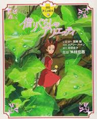 アニメ『借りぐらしのアリエッティ』