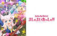 アニメ『SHOW BY ROCK!!ましゅまいれっしゅ!!』