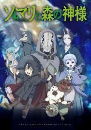 アニメ『ソマリと森の神様』