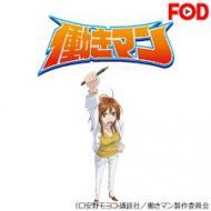 アニメ『働きマン』