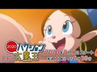 アニメ『ハクション大魔王2020』