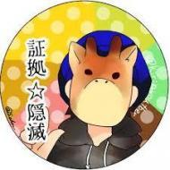 キリン【考察系youtuber】