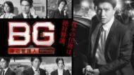 ドラマ『BG〜身辺警護人〜(2020年版)』