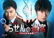 ドラマ『らせんの迷宮~DNA科学捜査~』