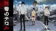 アニメ『残響のテロル』