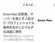 目黒蓮(SnowMan)