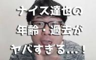 ユーチューバー ナイス達也チャンネル