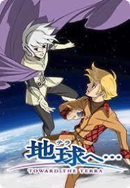 アニメ『地球へ…』