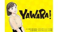 アニメ『YAWARA!』