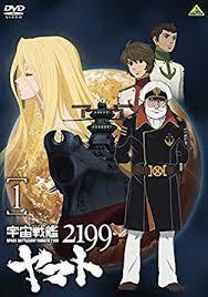 アニメ『宇宙戦艦ヤマト2199』