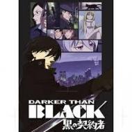 アニメ『DARKER THAN BLACK -黒の契約者-』