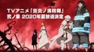 アニメ『炎炎ノ消防隊 弐ノ章』