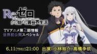アニメ『Re:ゼロから始める異世界生活(第2期)』