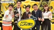 TV番組『爆笑問題のシンパイ賞!!』