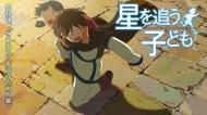 アニメ『星を追う子ども』