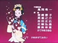 アニメ『あんみつ姫』