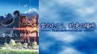 アニメ『雲のむこう、約束の場所』