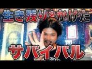 Mr.都市伝説 関暁夫の情熱が止まらない(YouTube)