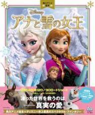 アニメ『アナと雪の女王』