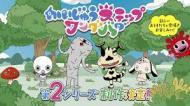 アニメ『かいじゅうステップ ワンダバダ(第2シリーズ)』