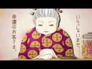 アニメ『ふしぎ駄菓子屋 銭天堂』