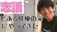 中尾明慶のきつねさーん(YouTube)