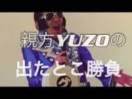 親方YUZOの出たとこ勝負(グッチ裕三YouTube)