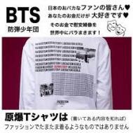 BTSの原爆Tシャツ問題