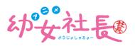アニメ『幼女社長』